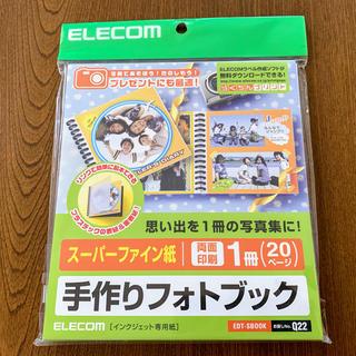 エレコム(ELECOM)のエレコム 手作りフォトブック スーパーファイン紙 プレゼントにも☆(その他)