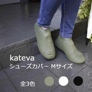 〈 kateva 〉レインシューズカバー  (白: 透け感あり)(レインブーツ/長靴)