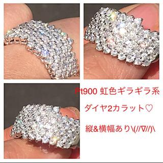 中古☆Pt900♡以外と指馴染み良い❣️虹色ギラギラ系2カラット❣️リング(リング(指輪))