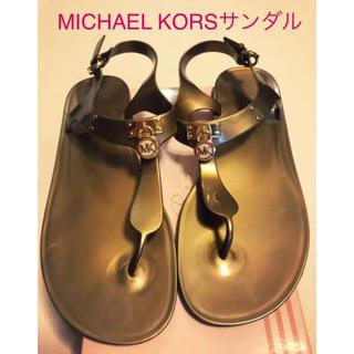マイケルコース(Michael Kors)のMICHAEL KORS サンダル(サンダル)