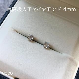 ドゥロワー(Drawer)の最高級人工ダイヤモンド 合成ダイヤモンド ピアス 4mm SONA(ピアス)
