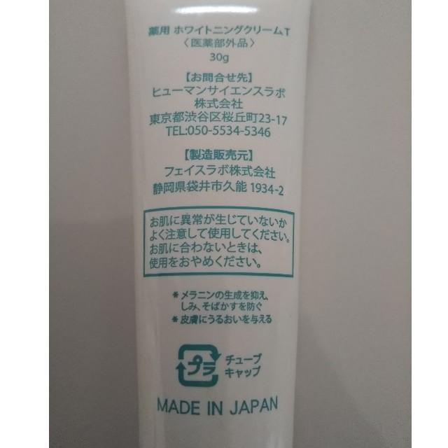 フェース化粧品 シミ