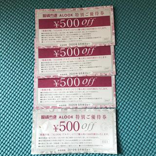 『眼鏡市場』『ALOOK(アルク)』 特別ご優待券  4枚(ショッピング)