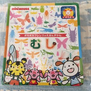 ミキハウス(mikihouse)の新品未開封! むし 図鑑 ミキハウス(絵本/児童書)