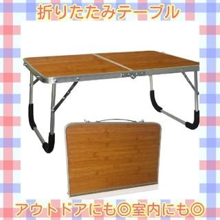 折り畳みテーブル アウトドアテーブル