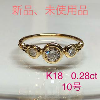 最終お値引き!【新品】K18 大粒 ダイヤモンド リング 10号(リング(指輪))