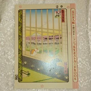 ハクセンシャ(白泉社)の夏目友人帳 ニャンコ先生ポストカード (その他)