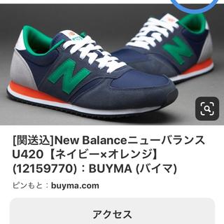 ニューバランス(New Balance)のNB 420 24.5㎝ ネイビーオレンジ(スニーカー)