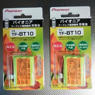 パイオニア(Pioneer)のパイオニア電話機 ニッケル水素電池 TF-BT10(その他)