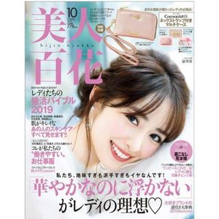 コクーニスト(Cocoonist)の美人百花10月号 雑誌(ファッション)