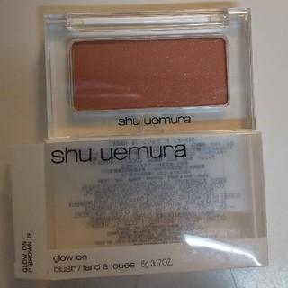 シュウウエムラ(shu uemura)のシュウウエムラ チーク グローオンP ブラウン76(チーク)