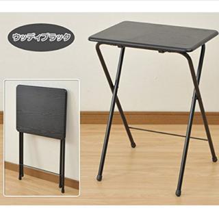 テーブル  折りたたみ式 サイドテーブル  ウッディブラック