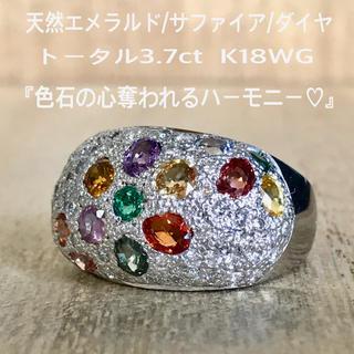 天然 エメラルド サファイア ダイヤ リング トータル3.7ct K18WG(リング(指輪))
