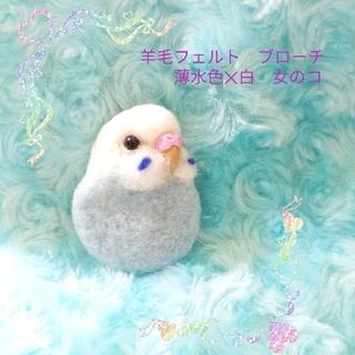 羊毛フェルト セキセイインコ ブローチ 薄水色✕白(コサージュ/ブローチ)