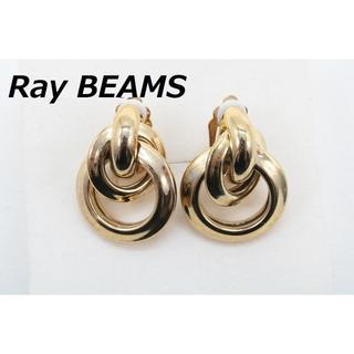 レイビームス(Ray BEAMS)の【R-89】Ray BEAMS レイビームス Modly 80s イヤリング(イヤリング)