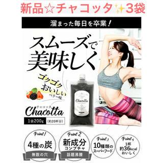 新品☆チャコッタ 200g×3袋セット✨限定価格✨人気商品☆(ダイエット食品)