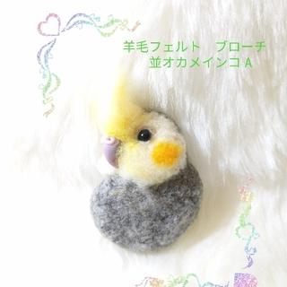 羊毛フェルト ブローチ 並オカメインコ A(コサージュ/ブローチ)