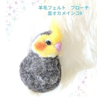羊毛フェルトブローチ 並オカメインコB(コサージュ/ブローチ)