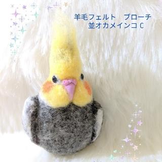 羊毛フェルト 並オカメインコ C(コサージュ/ブローチ)