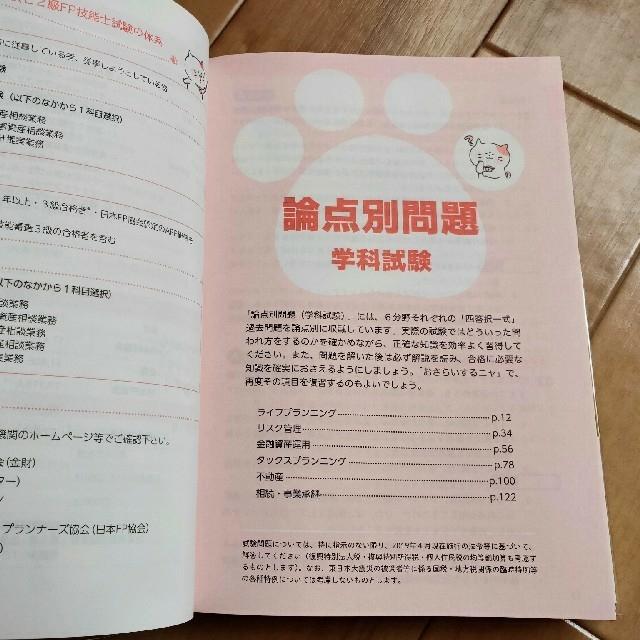 apple様専用''19〜'20年版 FPの学校 2級・AFP これだけ!問題集 エンタメ/ホビーの本(ビジネス/経済)の商品写真