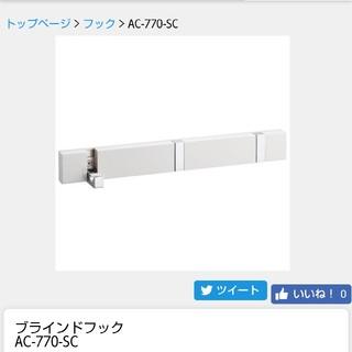 KAWAJUNブラインドフックオフホワイト AC770SC(ブラインド)