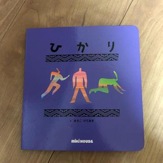 ミキハウス(mikihouse)のひかり ミキハウス(絵本/児童書)