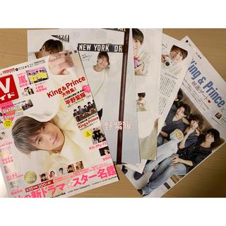 Johnny's - 平野紫耀 さん表紙 TVガイド