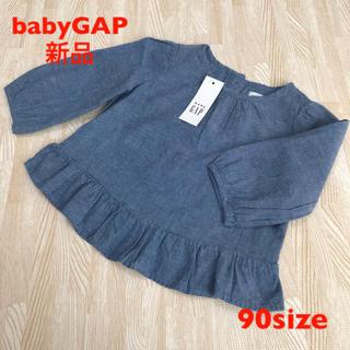 ベビーギャップ(babyGAP)の【新品】babyGAP ペプラムトップス 90size(ブラウス)