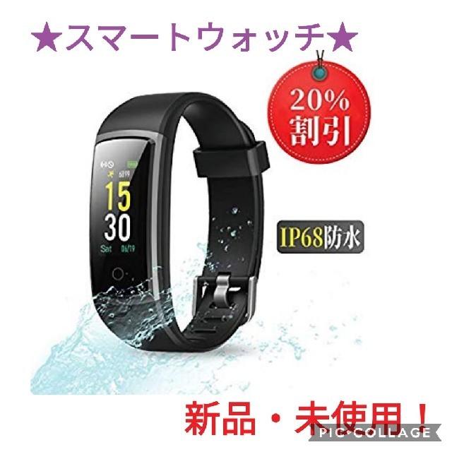 スマートウォッチ 2019最新 IP68防水 iphone&Android対の通販 by もゆ's shop|ラクマ