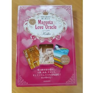 マガジンハウス - Keiko的Magenta Love Oracle