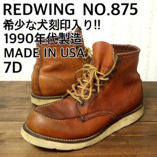 REDWING - 【希少】レッドウィング 875 犬刻印 サイズ7D 25〜26cm