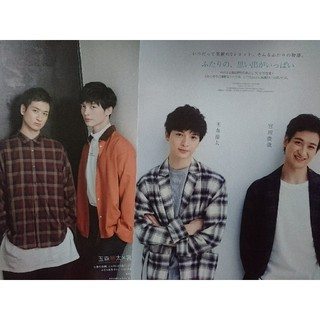 Kis-My-Ft2 - 10月号☺️宮玉 ドル誌セット