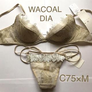 ワコール(Wacoal)の 定価3,7万円 WACOAL DIA ディア 最高級 C75×Mブラ ショーツ(ブラ&ショーツセット)