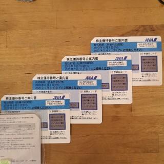 エーエヌエー(ゼンニッポンクウユ)(ANA(全日本空輸))のANA 株主優待券 20/5/31期限 4枚(航空券)