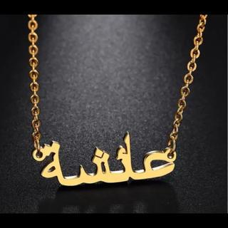 アラビア語 ネックレス(ネックレス)