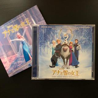 アナトユキノジョオウ(アナと雪の女王)の「アナと雪の女王」オリジナル・サウンドトラック-デラックス・エディション(アニメ)