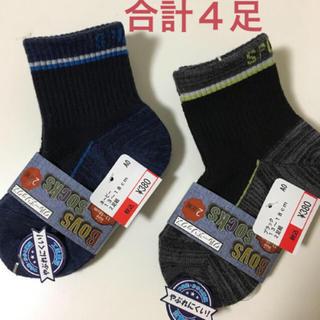 キッズ ソックス 2足×2 (靴下/タイツ)