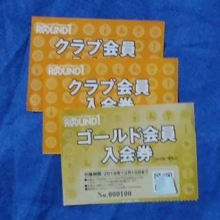 らくださん専用 ラウンドワン株主優待クラブカード引き換え券(ボウリング場)