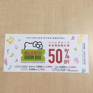ハローキティ(ハローキティ)のHELLO KITTY SHOWBOX 割引券一枚(レストラン/食事券)