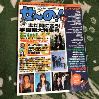 せ〜の! 1997.No.2(ポピュラー)