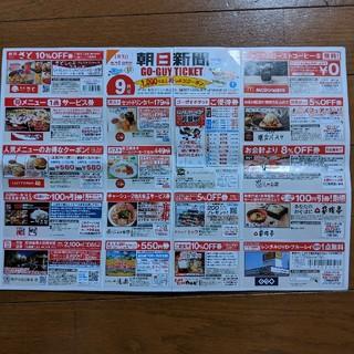 アサヒシンブンシュッパン(朝日新聞出版)の♡朝日新聞♡ゴーガイチケット♡9月号(その他)