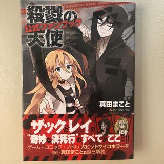 角川書店 - 殺戮の天使 公式ファンブック
