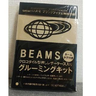 ビームス(BEAMS)のBEAMS グルーミングキット(その他)