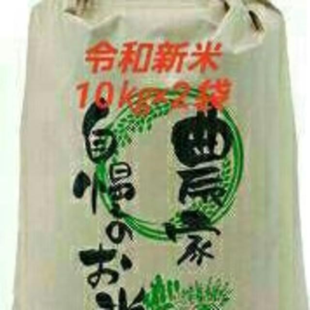 9月12日発送新米地元産100%こしひかり主体(複数米訳あり10キロ×2袋送込 食品/飲料/酒の食品(米/穀物)の商品写真