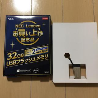 エヌイーシー(NEC)の32GB USBフラッシュメモリ(PC周辺機器)