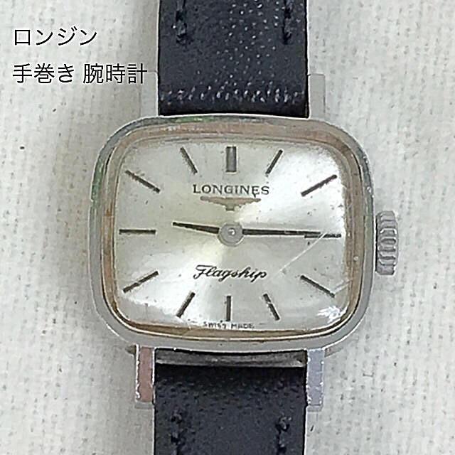 LONGINES - 鑑定済み 正規品 ロンジン 手巻き 腕時計 送料込みの通販 by 和's shop|ロンジンならラクマ