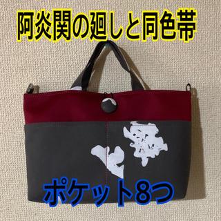 ☆錣山部屋 阿炎関☆トートバッグ☆大相撲♪ハンドメイド♪(相撲/武道)