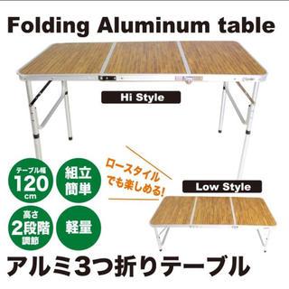 折りたたみ アルミ テーブル