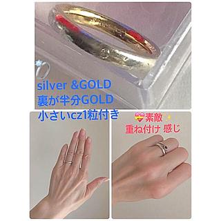 silver & GOLD 指輪 💍cz1粒付き ビンテージring(リング(指輪))