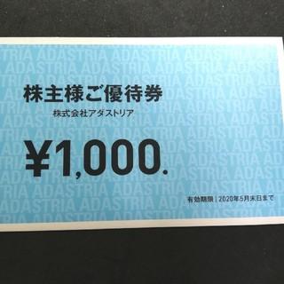 ニコアンド(niko and...)の1000円分 アダストリア 株主優待 ローリーズファーム ニコアンド(ショッピング)